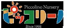 ピッコリーノ保育園・学園・学童